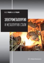 Электрометаллургия и металлургия стали