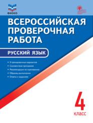 Всероссийская проверочная работа. Русский язык. 4класс
