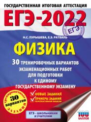 ЕГЭ-2022. Физика. 30 тренировочных вариантов экзаменационных работ для подготовки к единому государственному экзамену
