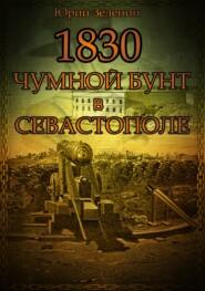 1830. Чумной бунт в Севастополе