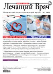 Журнал «Лечащий Врач» №07\/2021