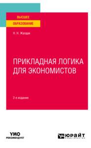 Прикладная логика для экономистов 2-е изд. Учебное пособие для вузов