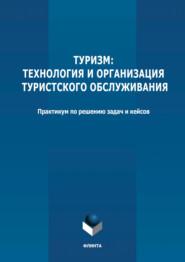 Туризм: технология и организация туристского обслуживания