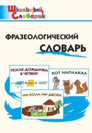 Фразеологический словарь. Занимательные этимологические истории для детей