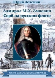Адмирал М. Х. Змаевич. Серб на русском флоте