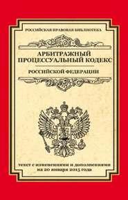 Арбитражный процессуальный кодекс Российской Федерации. Текст с изменениями и дополнениями на 20 января 2015