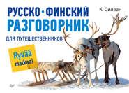 Русско-финский разговорник для путешественников