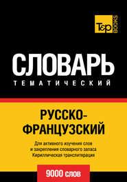 Русско-французский тематический словарь. 9000 слов. Кириллическая транслитерация
