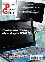 Ремонт и Сервис электронной техники №06\/2012