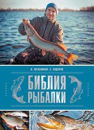 Библия рыбалки
