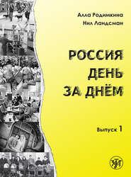 Россия день за днём. Выпуск 1