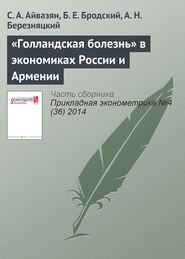 «Голландская болезнь» в экономиках России и Армении
