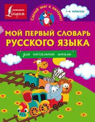Мой первый словарь русского языка. Для начальной школы