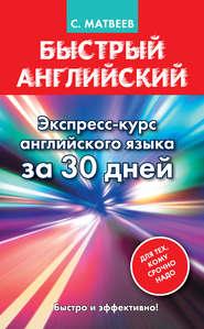 Быстрый английский. Экспресс-курс английского языка за 30 дней