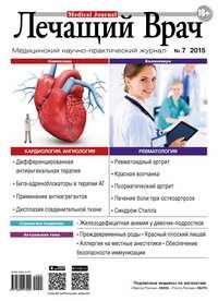 Журнал «Лечащий Врач» №07\/2015