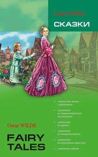 Сказки. Книга для чтения на английском языке