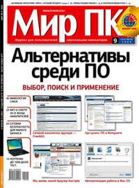 Журнал «Мир ПК» №09\/2009