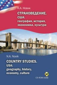 Страноведение. США: география, история, экономика, культура \/ Country studies. USA: geography, history, economy, culture