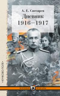Дневник. 1916–1917