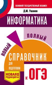 Информатика. Новый полный справочник для подготовки к ОГЭ