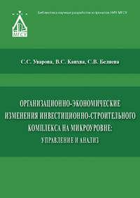 Организационно-экономические изменения инвестиционно-строительного комплекса на микроуровне: управление и анализ