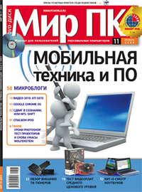 Журнал «Мир ПК» №11\/2009