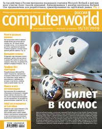 Журнал Computerworld Россия №41\/2009