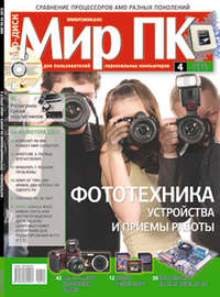 Журнал «Мир ПК» №04\/2010