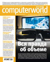 Журнал Computerworld Россия №22\/2010