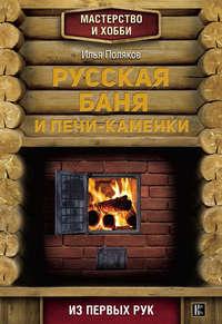 Русская баня и печи-каменки