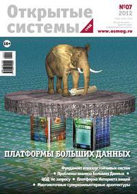 Открытые системы. СУБД №07\/2012