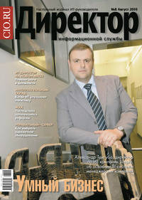 Директор информационной службы №08\/2010