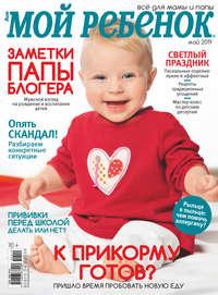 Журнал «Лиза. Мой ребенок» №05/2019