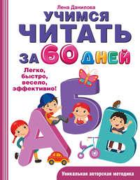Учимся читать за 60 дней