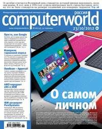 Журнал Computerworld Россия №26\/2012
