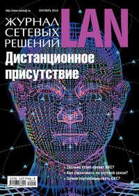 Журнал сетевых решений \/ LAN №09\/2010