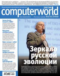 Журнал Computerworld Россия №35\/2010