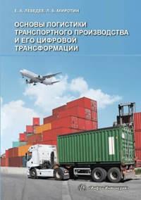 Основы логистики транспортного производства и его цифровой трансформации