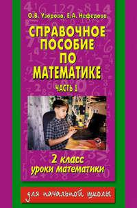 Справочное пособие по математике. Уроки математики. 2 класс. Часть 1
