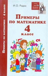 Примеры по математике. 4 класс