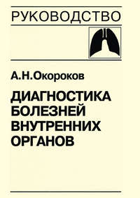 Диагностика болезней внутренних органов. Книга 4. Диагностика болезней органов дыхания
