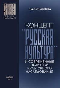 Концепт «русская культура» и современные практики культурного наследования