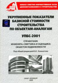 Укрупненные показатели базисной стоимости строительства по объектам-аналогам (УПБС-2001)