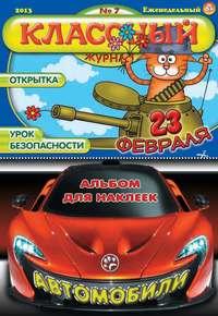 Классный журнал №07\/2013