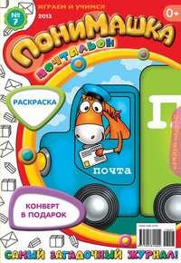 ПониМашка. Развлекательно-развивающий журнал. №07 (февраль) 2013