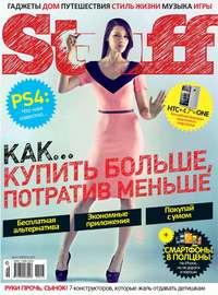 Журнал Stuff №04\/2013