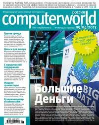 Журнал Computerworld Россия №08\/2013