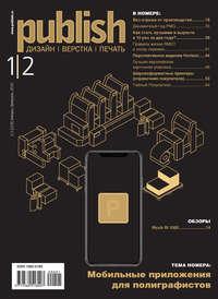 Журнал Publish №01-02\/2020