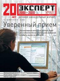 Эксперт Урал 23-25-2020