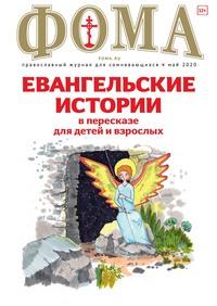 Журнал «Фома». № 5(205) \/ 2020